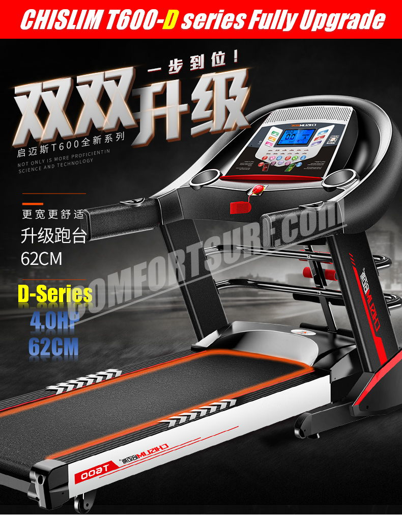 4.0HP Chislim T600D (D series) Electric Treadmill 62CM Wide Running Platform With Auto Refueling System & Four Drive Shock Absorption Damping System